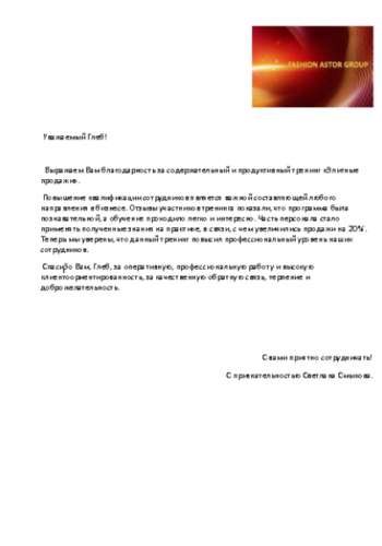 blagodarnost (31)