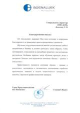 Bosnalijek_pismo