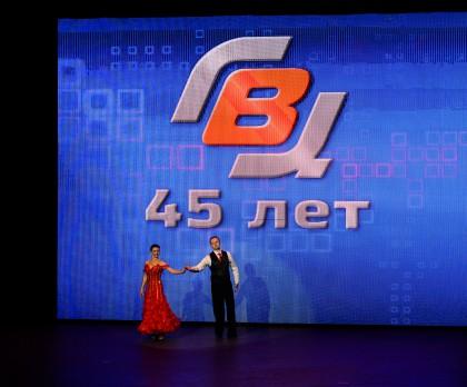 45-летний Юбилей Главного вычислительного центра ОАО «РЖД»